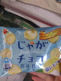 Jaga_choco_nano_saltlemon_2