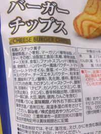 Cheese_burger_hu