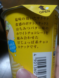 Whitechoco_honey_butter