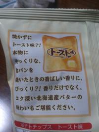 Toast_butter
