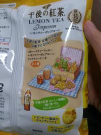 Gogo_tea_collabo