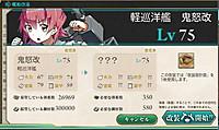 16_11_4onioko_kaini