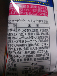 Hunmatsu_syouyu