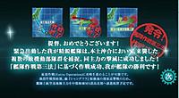 16_autumn_e3_kantaisakusen_dai3po_2