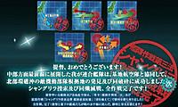 16_autumn_e5_kantaisakusen_dai3pou_