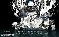 16_autumn_e5_shinkaikuragehime