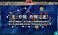 17_winter_e3_hikarisakusen_clear2