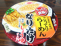 Cup_naritake