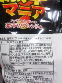 Habanero_akahachi