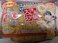 Naganami_onigiri