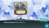 17_summer_e5_singata_koukuuheisou_s