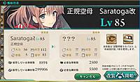17_9_15_saratoga_kaisou