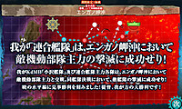 18_winter_e7_akatsukinosuiheisenni