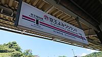 Zuiun_fes1_station