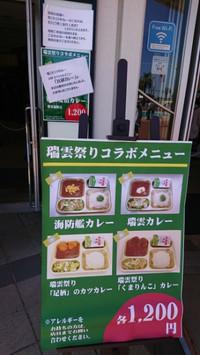 Zuiun_fes8_curry