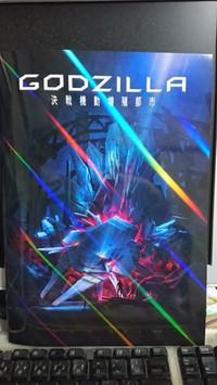 Godzilla_2_meka_godzilla_city