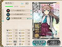 19_2_9_kazagumo_kaini2
