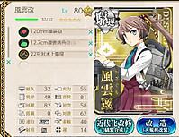19_2_9_kazagumo_kaisou