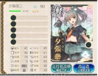 20_1_14_yuubari_kaini_status