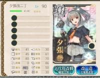 20_1_14_yuubari_kaini_tei_status