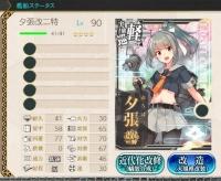 20_1_14_yuubari_kaini_toku_status