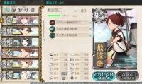 20_3_9_shikinami_kaisou_kaini3
