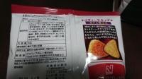 20_4_26_yakionigiri_tortilla_chips2