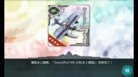 20_4_9_swordfish_mk3kai_suizyoukigata