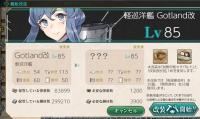 20_6_19_gotland_kaisou2