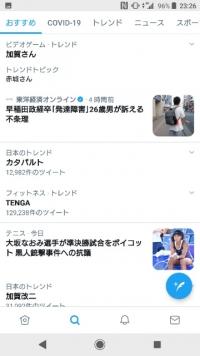 20_8_28_kaga_trend