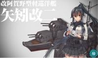 21_6_15_yahagi_kaini